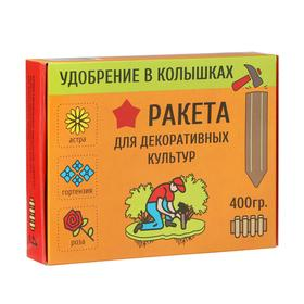 """Удобрение в колышках """"Ракета"""" для декоративных культур, 400 г"""