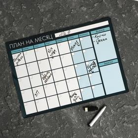 """Планер магнитный с маркером """"На месяц"""" официальный, 25 х 35 см"""