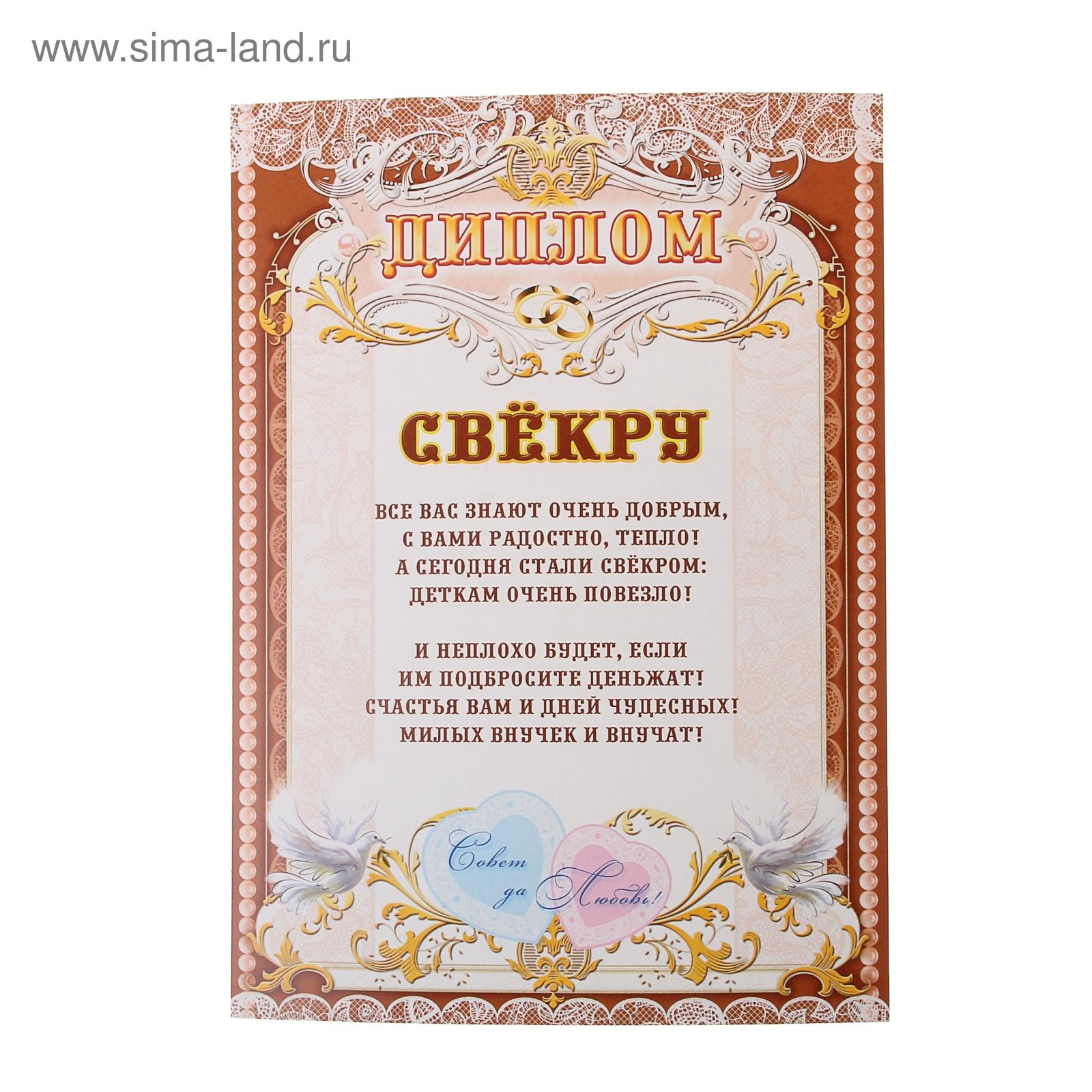 дипломы на свадьбу прекрасно подойдет для