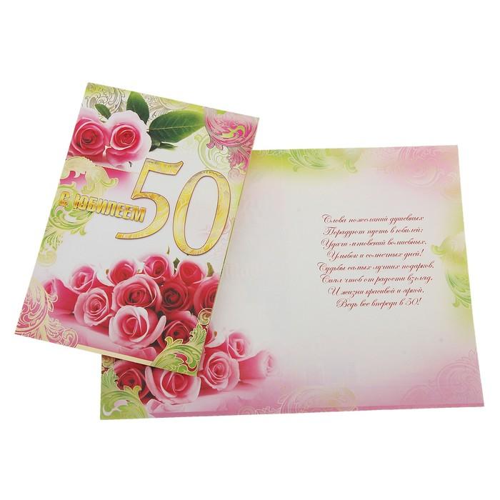 Открытки открытка, милая открытка с 50 летием