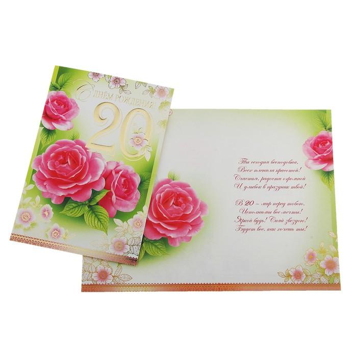 Утро моя, 20 лет дочери открытки