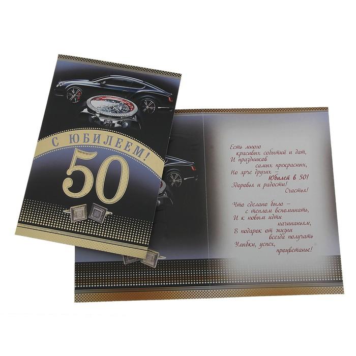 Поздравления мужчинам с юбилеем 50 лет