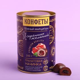 Конфеты тёмный марципан «Искренних желаний», гранатовая начинка, 200 г. в Донецке