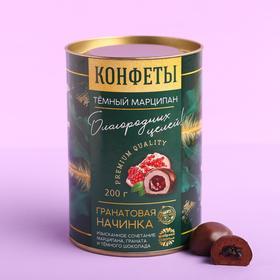 Конфеты тёмный марципан «Благородных целей», гранатовая начинка, 200 г. в Донецке