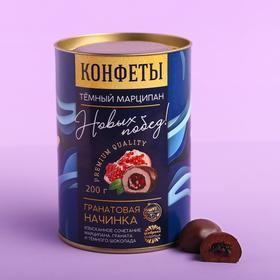 Конфеты тёмный марципан «Новых побед», гранатовая начинка, 200 г. в Донецке