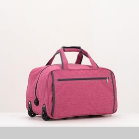 Сумка дорожная на колёсах, отдел на молнии, 2 наружных кармана, цвет розовый