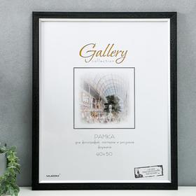 Фоторамка пластик Gallery 40х50 см, 652847 чёрный