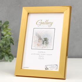 Фоторамка пластик Gallery 10х15 см, 641811 золото