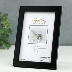 Фоторамка пластик со стеклом Gallery 10х15 см, 641807 чёрный