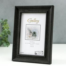 Фоторамка пластик Gallery 10х15 см, 642446 коричневый