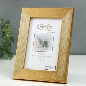 Фоторамка пластик Gallery 10х15 см, 651632 золото