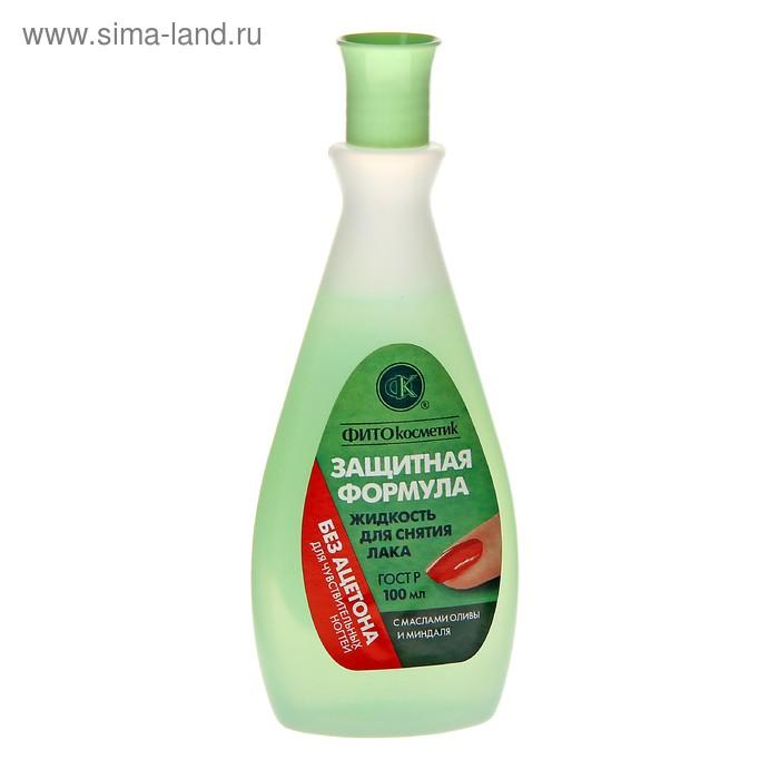 """Жидкость для снятия лака """"Защитная формула"""" с маслом оливы и миндаля без ацетона 100 мл"""