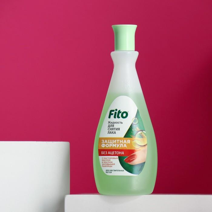 """Жидкость для снятия лака """"Защитная формула"""" для чувствительных ногтей 100мл"""