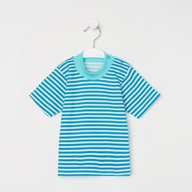 Футболка детская, цвет голубой/полоска, рост 92 см