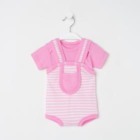 Комплект детский, цвет розовый, рост 68 см