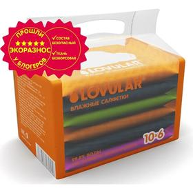 Салфетки влажные«Lovular»,10х6 шт