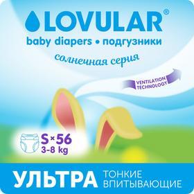 Подгузники «Lovular» Солнечная серия, S 3-8кг, 56 шт/уп