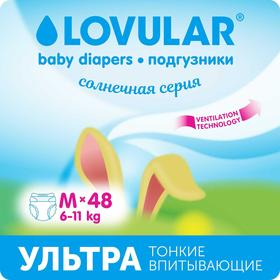 Подгузники «Lovular» Солнечная серия, M 6-11кг, 48 шт/уп