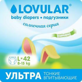 Подгузники «Lovular» Солнечная серия, L 8-15кг, 42 шт/уп