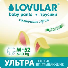 Трусики-подгузники  «Lovular» Солнечная серия, M 6-10кг, 52 шт/уп