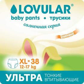 Трусики-подгузники  «Lovular» Солнечная серия, XL 12-17кг, 38 шт/уп