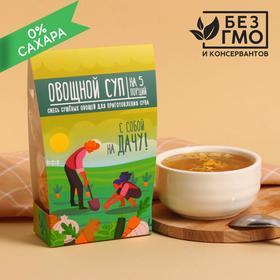 Сухая смесь для быстрого приготовления супа «С собой на дачу», овощной, 100 г. БЕЗ ГМО и КОНСЕРВАНТОВ
