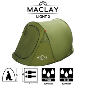 Палатка туристическая LIGHT 2, размер 215 х 120 х 95 см