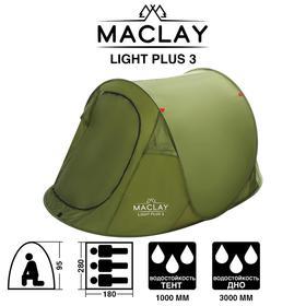 Палатка туристическая LIGHT PLUS 3, размер 280 х 180 х 95 см