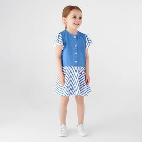 Платье для девочки «Елена», цвет голубой/белый, рост 104 см