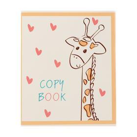 """Тетрадь 48 листов в клетку """"Жираф"""", обложка мелованный картон, выборочный лак, блёстки, блок офсет"""