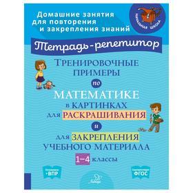 Тренировочные примеры по математике в картинках для раскрашивания и для закрепления учебного материала 1-4 классы. Ерманова М.