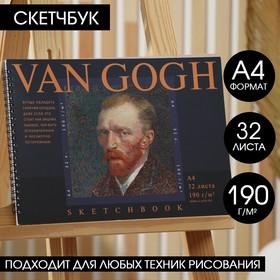 Скетчбук А4, 32 листа, 190 г/м2 «Ван Гог»
