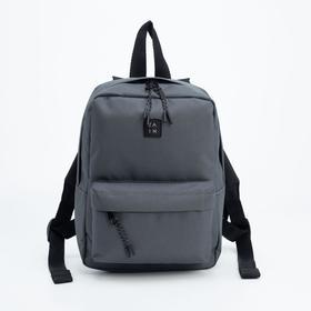 Рюкзак, отдел на молнии, наружный карман, цвет тёмно-серый