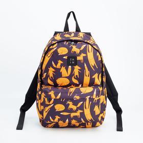 Рюкзак, отдел на молнии, наружный карман, цвет фиолетовый, «Лисы»