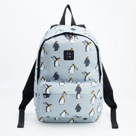 Рюкзак, отдел на молнии, наружный карман, цвет голубой, «Пингвины»