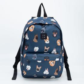 Рюкзак, отдел на молнии, наружный карман, цвет синий, «Собаки»