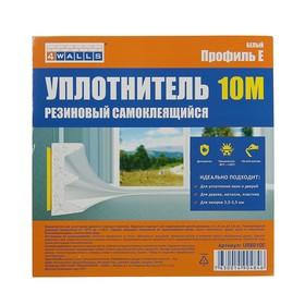 Уплотнитель для окон, профиль E, на клейкой основе, белый, в упаковке 10 м