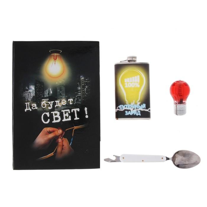"""Книга-шкатулка """"Да будет свет!"""", с фляжкой 180 мл """"Суточный заряд"""" (зажигалка, фонарик)"""