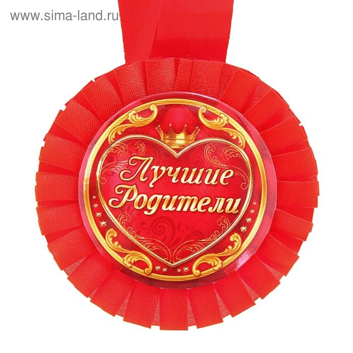 """Медаль розетка """"Лучшие родители"""""""