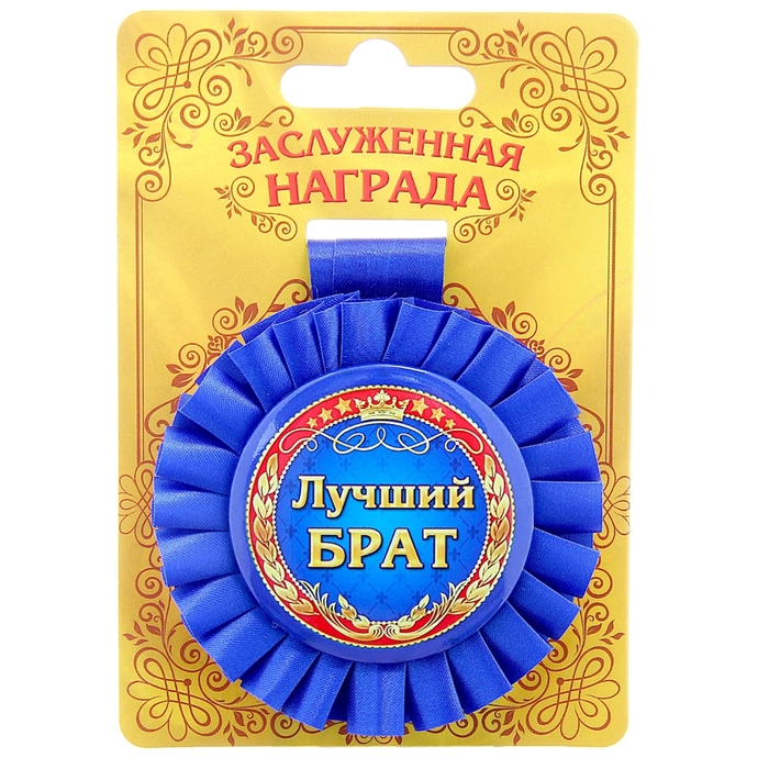 Медаль брату картинки