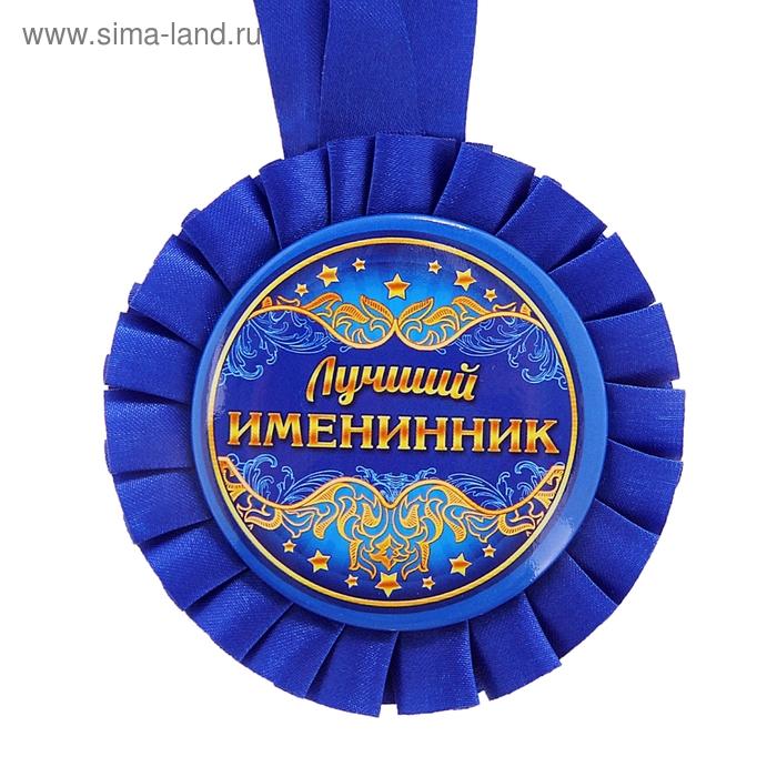 """Медаль розетка """"Лучший именинник"""""""