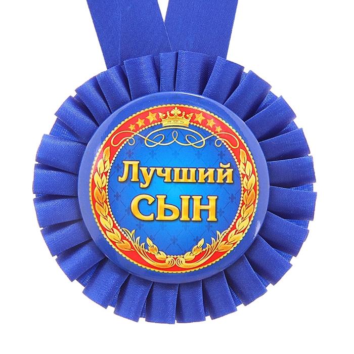 Открытка медаль сыну