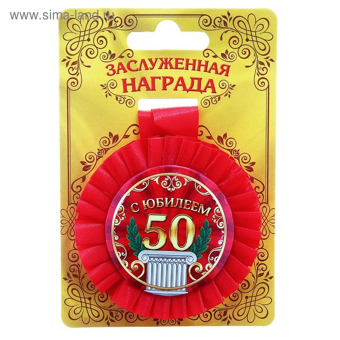 """Медаль розетка """"С юбилеем 50"""""""