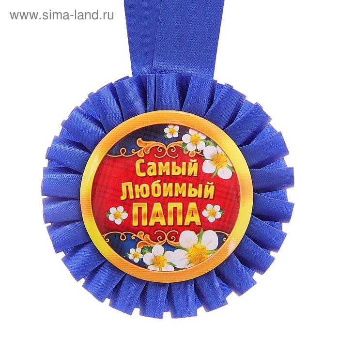 """Медаль розетка """"Самый любимый папа"""""""