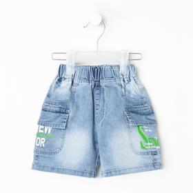 Шорты джинсовые для мальчика, цвет голубой, рост 104 см