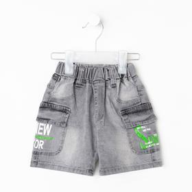 Шорты джинсовые для мальчика, цвет серый, рост 104 см