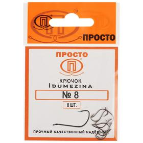 Крючки Indumezina №8, 8 шт. в упаковке