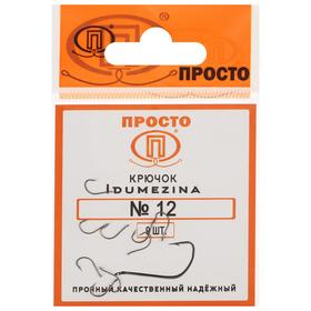 Hooks Indumezina №12, 9 pieces in pack.