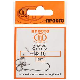 Крючки Chinu №10, 8 шт. в упаковке