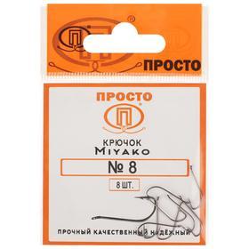Крючки Miyako №8, 8 шт. в упаковке